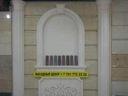 Фасадный декор в Алматы