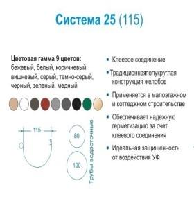Полукруглая система LG25